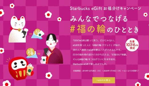 【スタバお福分けキャンペーン】eGiftを貰った人は1枚無料でeGiftを贈れる素敵な企画!