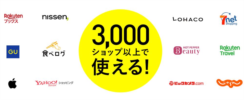 ハピタス 3,000社以上提携