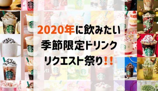 【募集中】2020年に飲みたい季節限定ドリンクのリクエスト祭り!