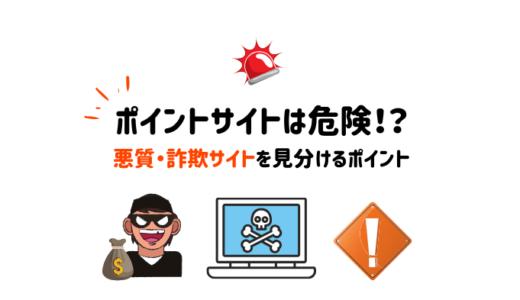 ポイントサイトは安全なの?悪質・詐欺サイトを見分ける5つの注意点