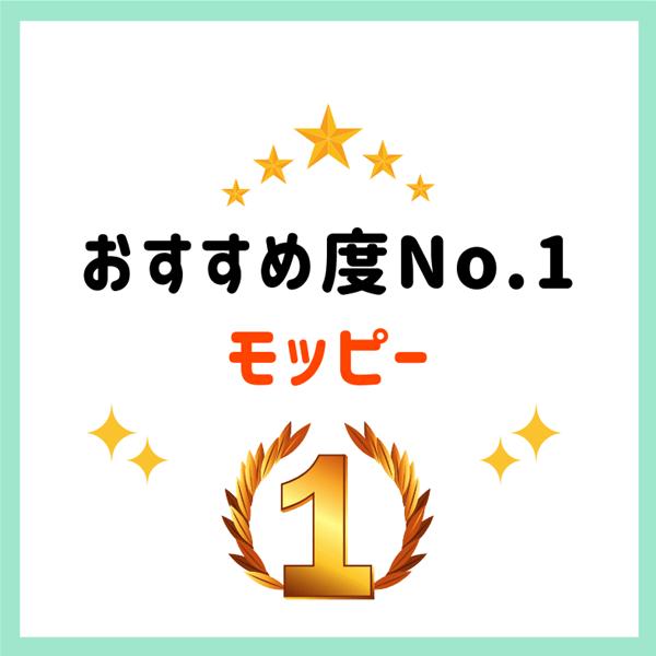 おすすめ度No.1