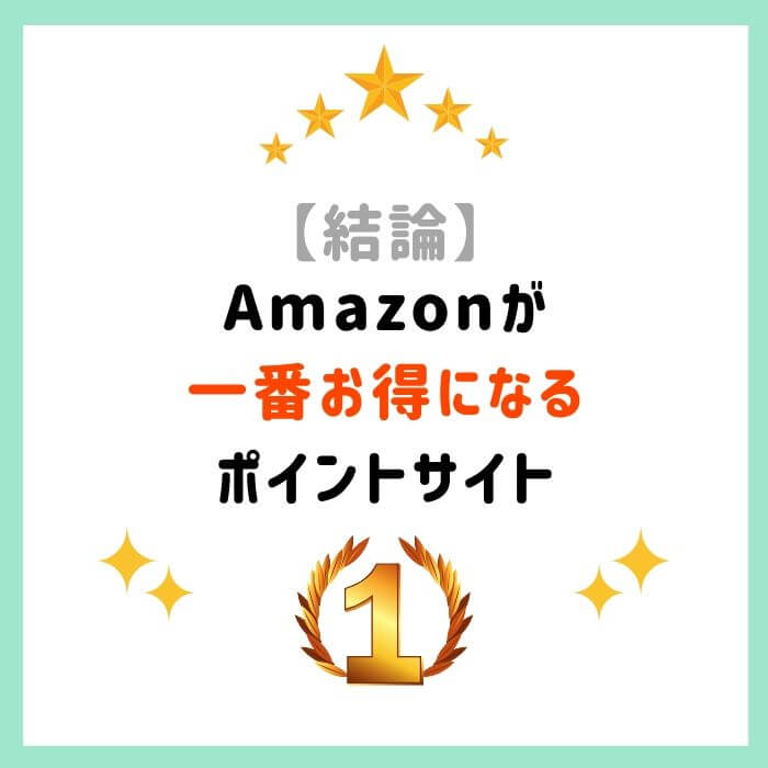 Amazonが一番オトクになるポイントサイト