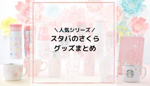 スタバの歴代さくら(SAKURA)グッズまとめ:桜シリーズ