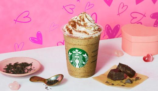 【スタバ新作】1/31にはチョコレートのミルクティーフラペチーノが登場!|カロリーも紹介!