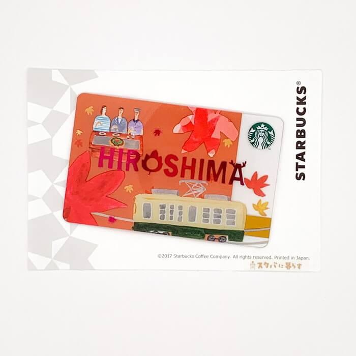 スターバックス カード シティ 広島