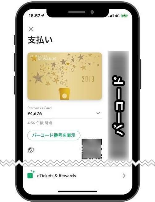 デジタルスタバカード使い方