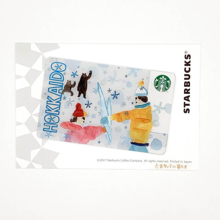 スターバックス カード シティ 北海道