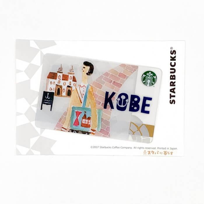 スターバックス カード シティ 神戸