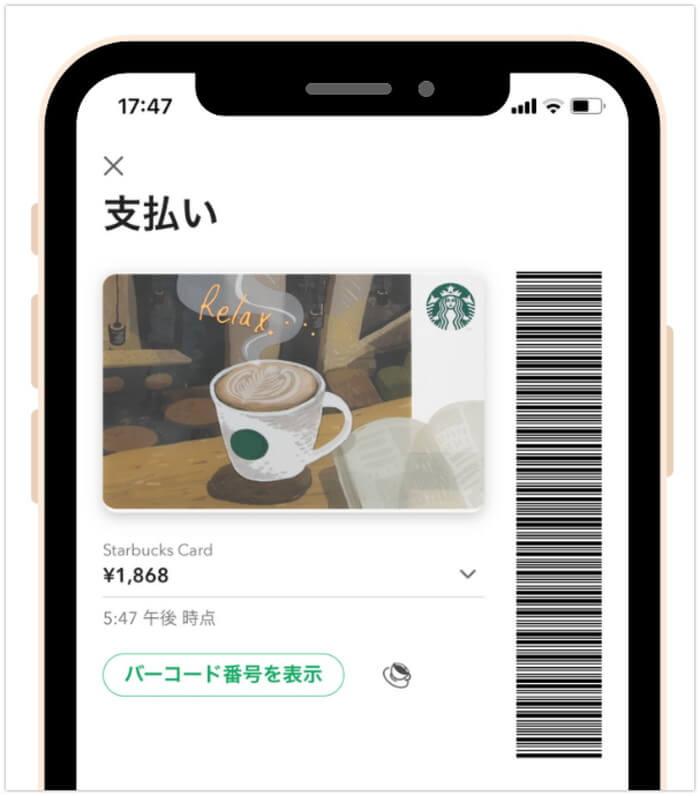 スターバックス公式アプリ