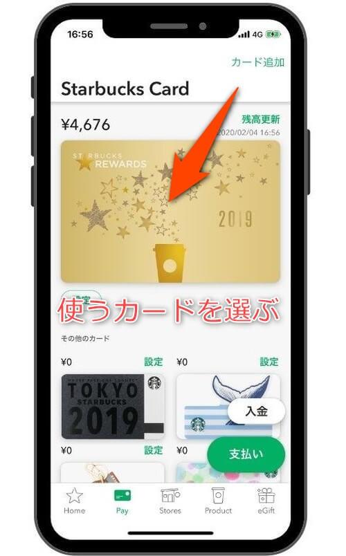 デジタルスタバカード使い方22