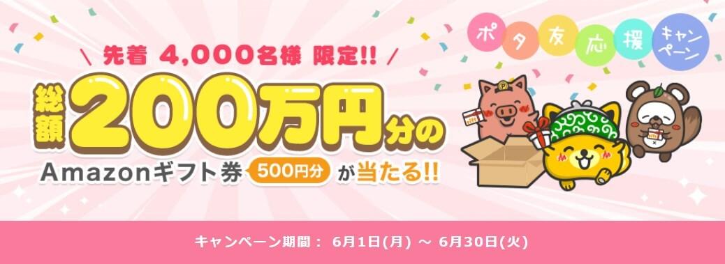 ポタ友応援キャンペーンAmazon500円