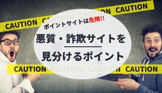 【注意!!】ポイントサイトは安全か?悪質・詐欺サイトを見分ける5つのポイント