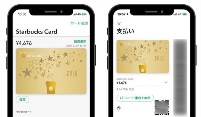 デジタルスタバカード