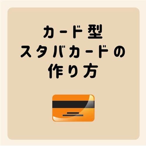 カード型スタバカードの作り方