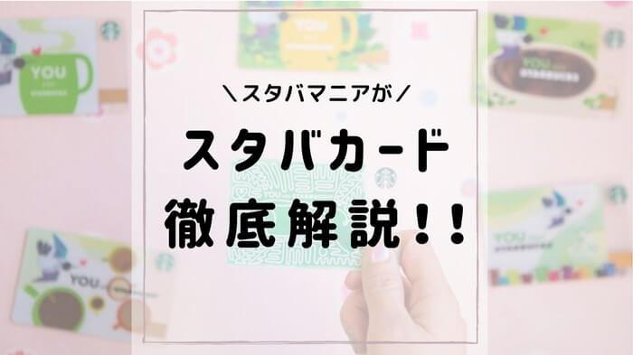 スタバマニアが【スタバカード】を本気で解説!