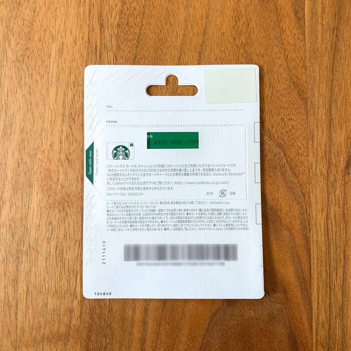 カード台紙(裏面)