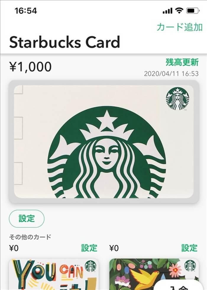 デジタルスターバックスカード