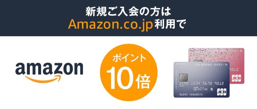 Amazon.co.jp利用でポイント10倍