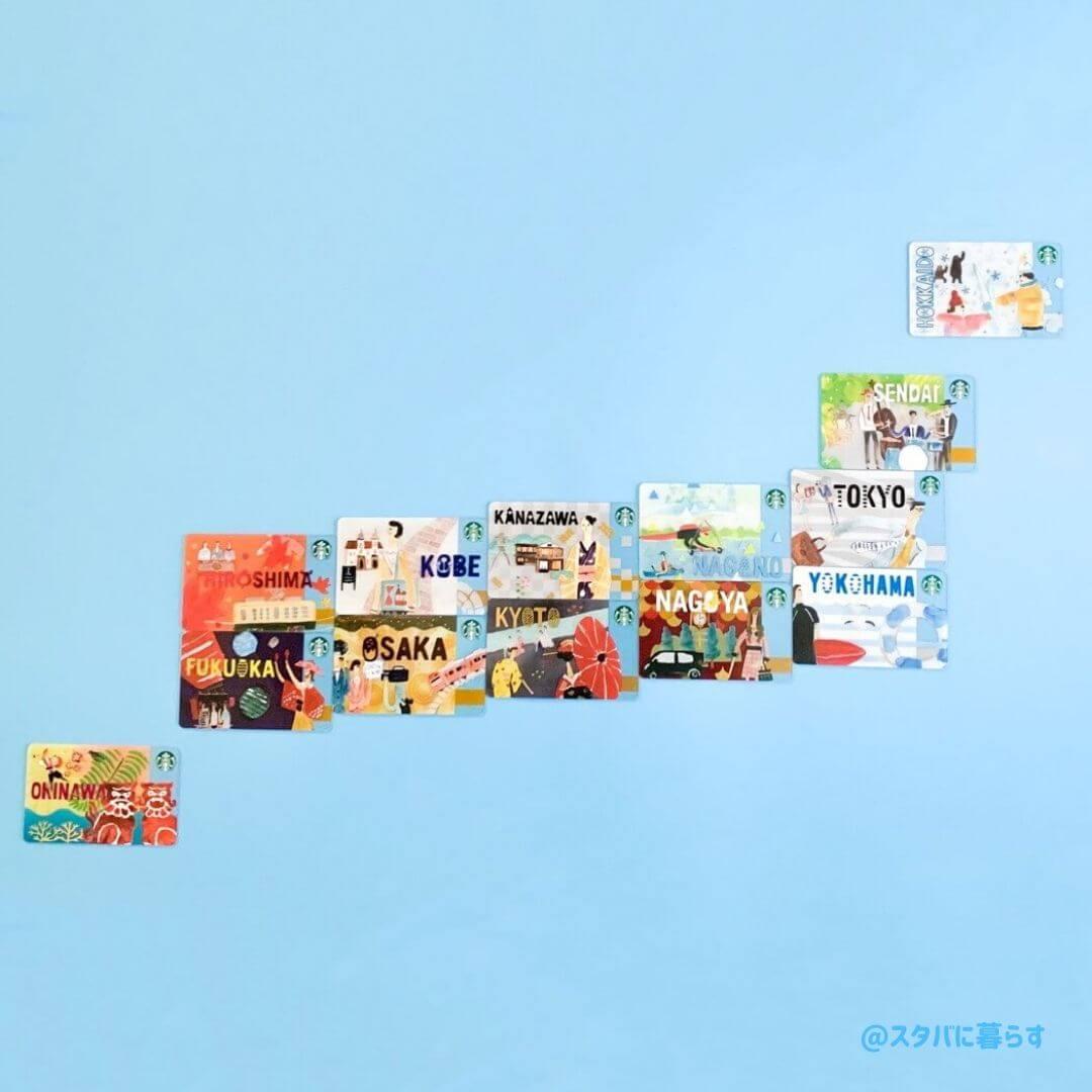 スタバカード ご当地シリーズ(地域限定)