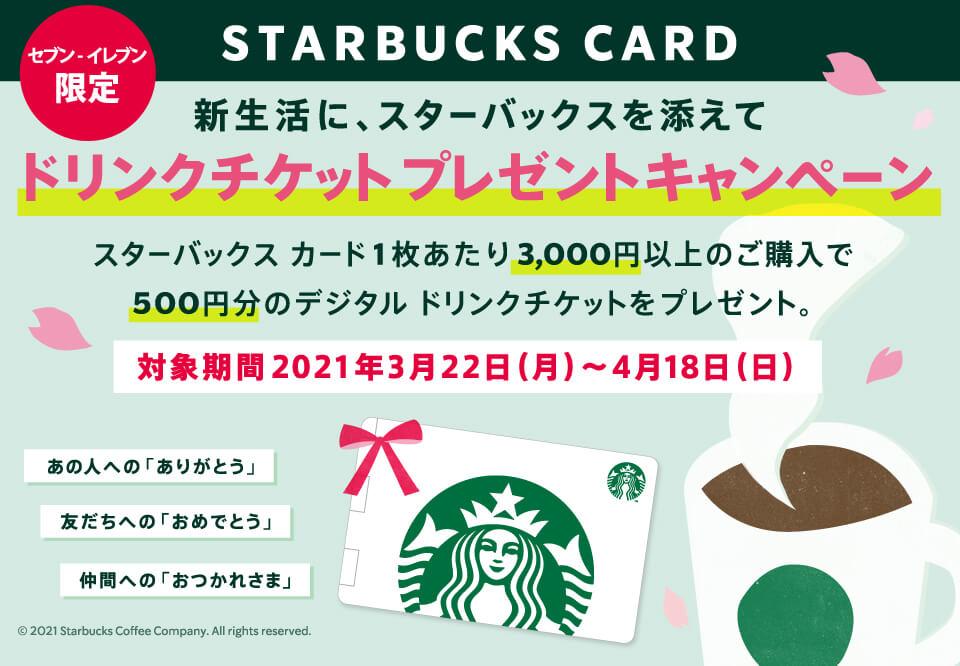 3000円チャージで500円分のegiftキャンペーン