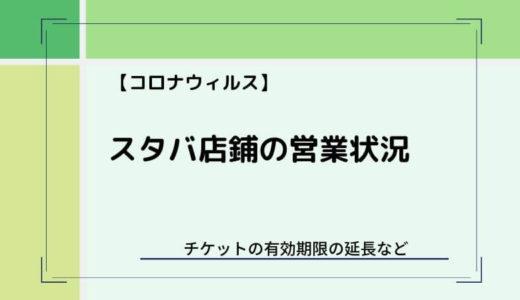 【新型コロナ】スタバ店舗の営業状況まとめ