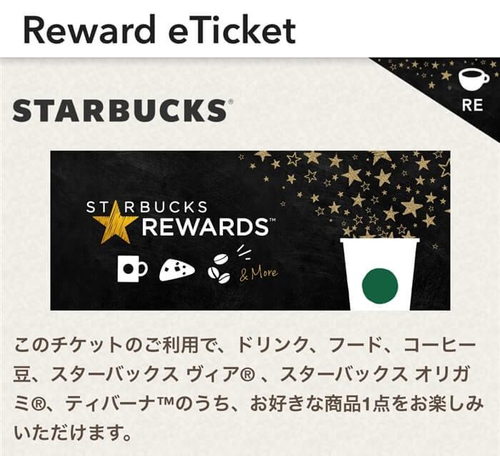 Reward eTicket(リワードチケット)