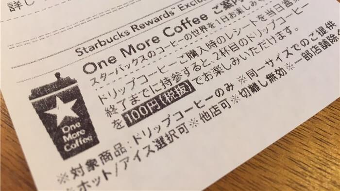 OneMoreCoffee(ワンモアコーヒー)