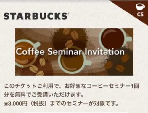 コーヒーセミナーご招待チケット