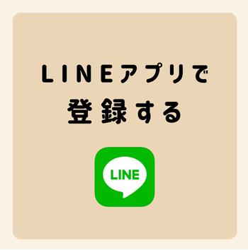 LINEアプリで登録する