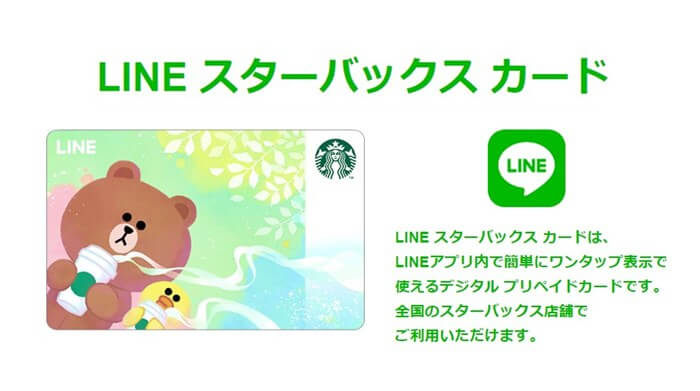 LINEスターバックスカード