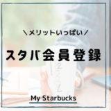 スタバ会員登録(My Starbucks)は特典いっぱい!メリットや登録方法を紹介