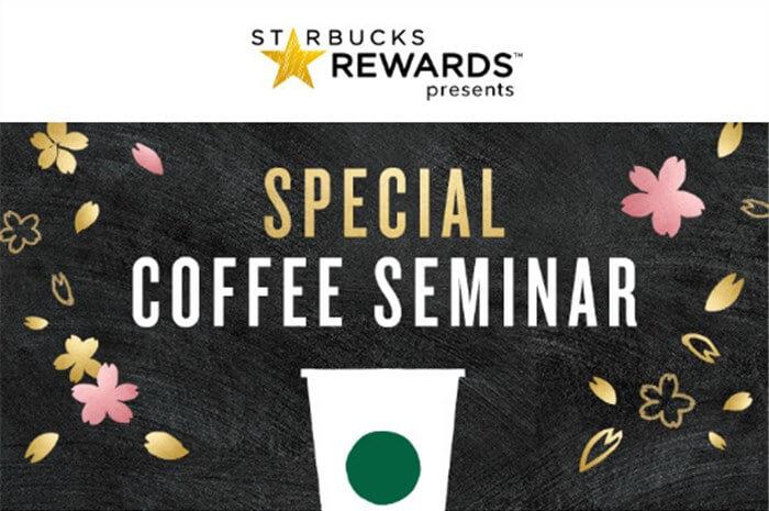 コーヒーアンバサダー監修のスペシャルコーヒーセミナー