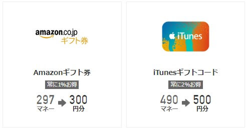 amazon iTunesギフトコード