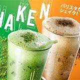 【スタバ新作】抹茶とほうじ茶!2つのシェクドリンクが発売|わらび餅を入れると激うま!:カロリーも紹介