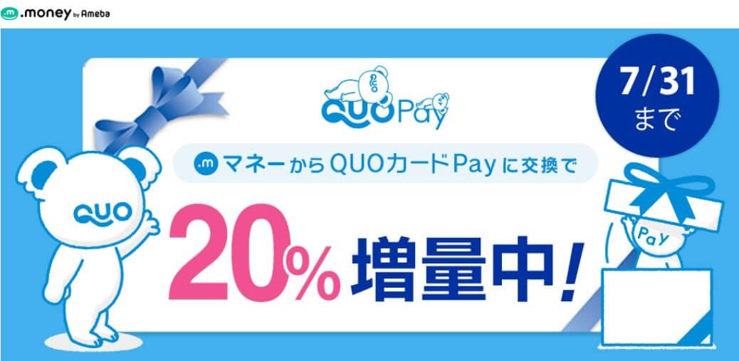 QUOカードPay20%増量キャンペーン