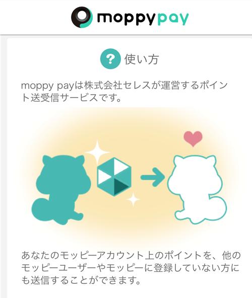 モッピーPAY2
