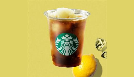 【スタバ新作】コールドブリューコーヒー フローズンレモネードが登場:カロリーも紹介
