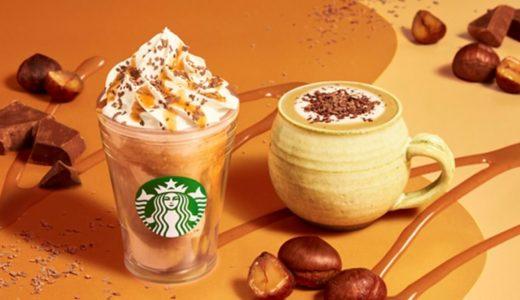 【スタバ新作】栗がまるごと!チョコとマロンのフラペチーノが登場:カロリーや糖質も紹介
