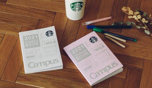 【スタバ×コクヨ】オシャレなキャンパススケジュールブックが10月7日発売!