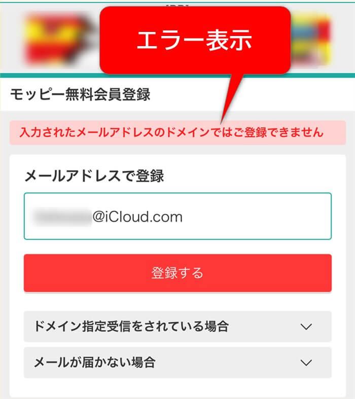 入力されたメールアドレスのドメインではご登録できません