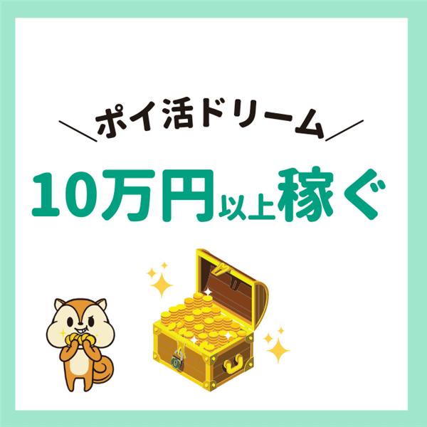 10万円以上稼ぐ