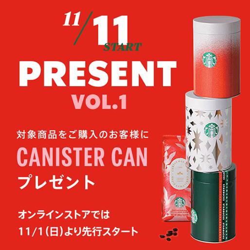 キャニスター缶