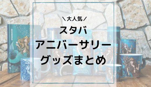 スタバの歴代アニバーサリーグッズまとめ:anniversary series