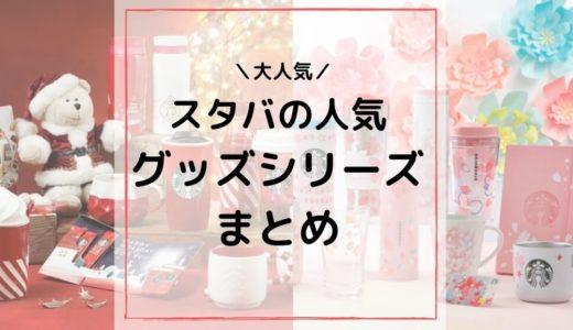 【スタバグッズ】人気シリーズ5選!さくら・クリスマス・ハロウィンなど全部かわいい!