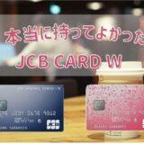 【驚愕】ポイント2倍でみるみる貯まるJCB CARD W|年会費無料でほんとにいいの?!