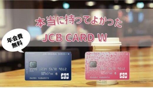 【本当に持ってよかった】スタバユーザー必須のJCB CARD Wを丁寧に紹介