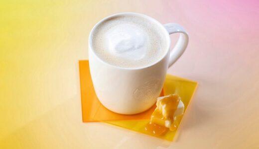 【限定復活】バタースコッチーラテが再登場!:カロリーも紹介