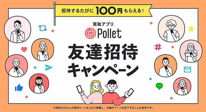 pollet友達紹介キャンペーン