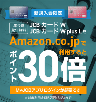 Amazonで利用するとポイント30倍!