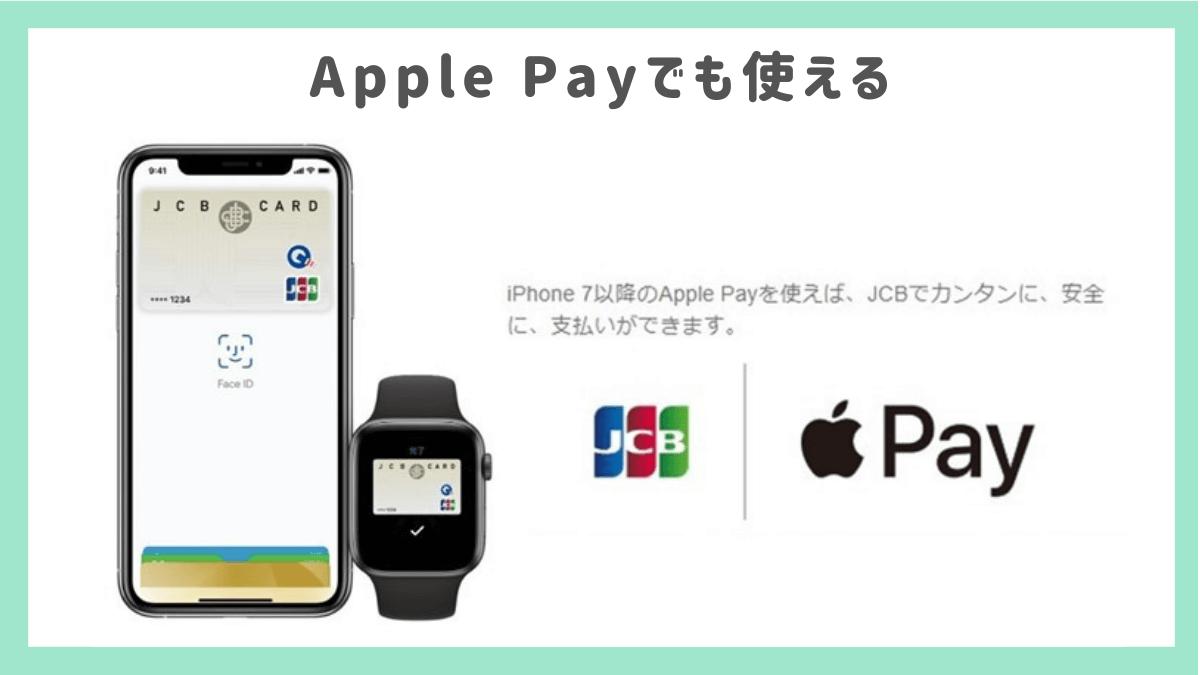 Apple Payでも使える